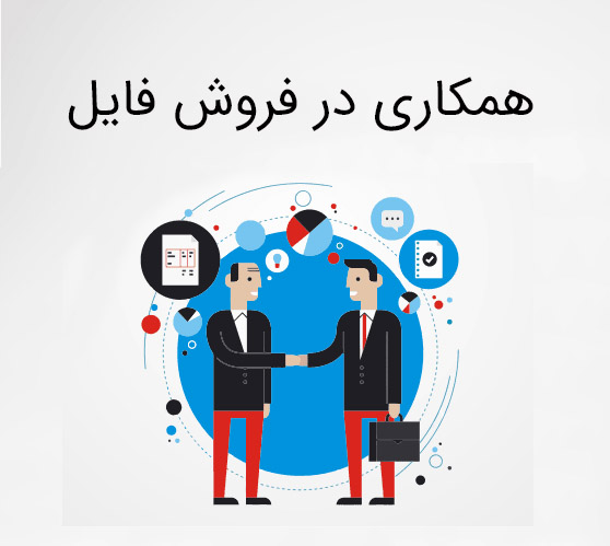 همکاری در فروش فایل