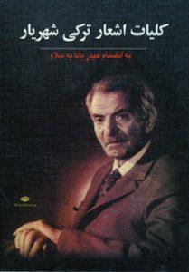 دانلود pdf کلیات اشعار ترکی شهریار