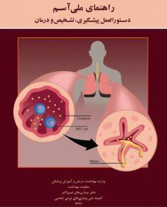 راهنمای ملی آسم – پیشگیری تشخیص و درمان آسم