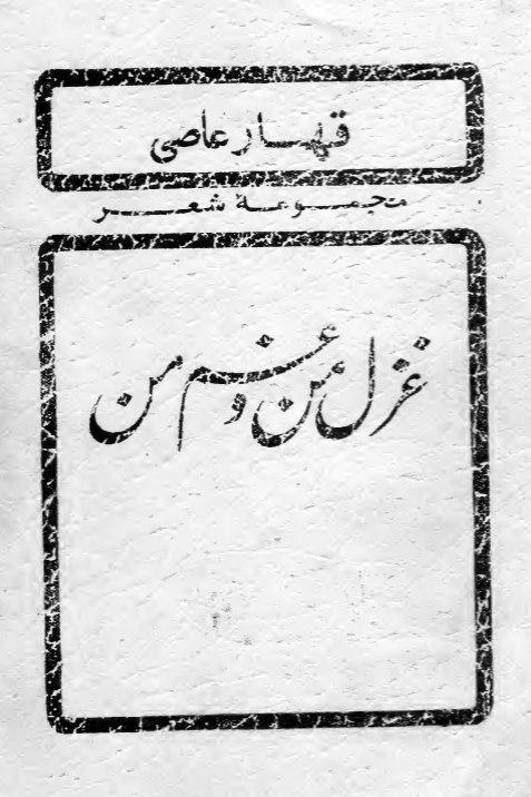 <span>دانلود کتاب pdf شعر غزل من و غم من اثر قهار عاصی شاعر افغانی</span>