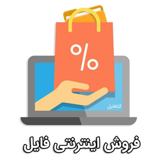 فروش اینترنتی فایل و کسب درآمد آنلاین