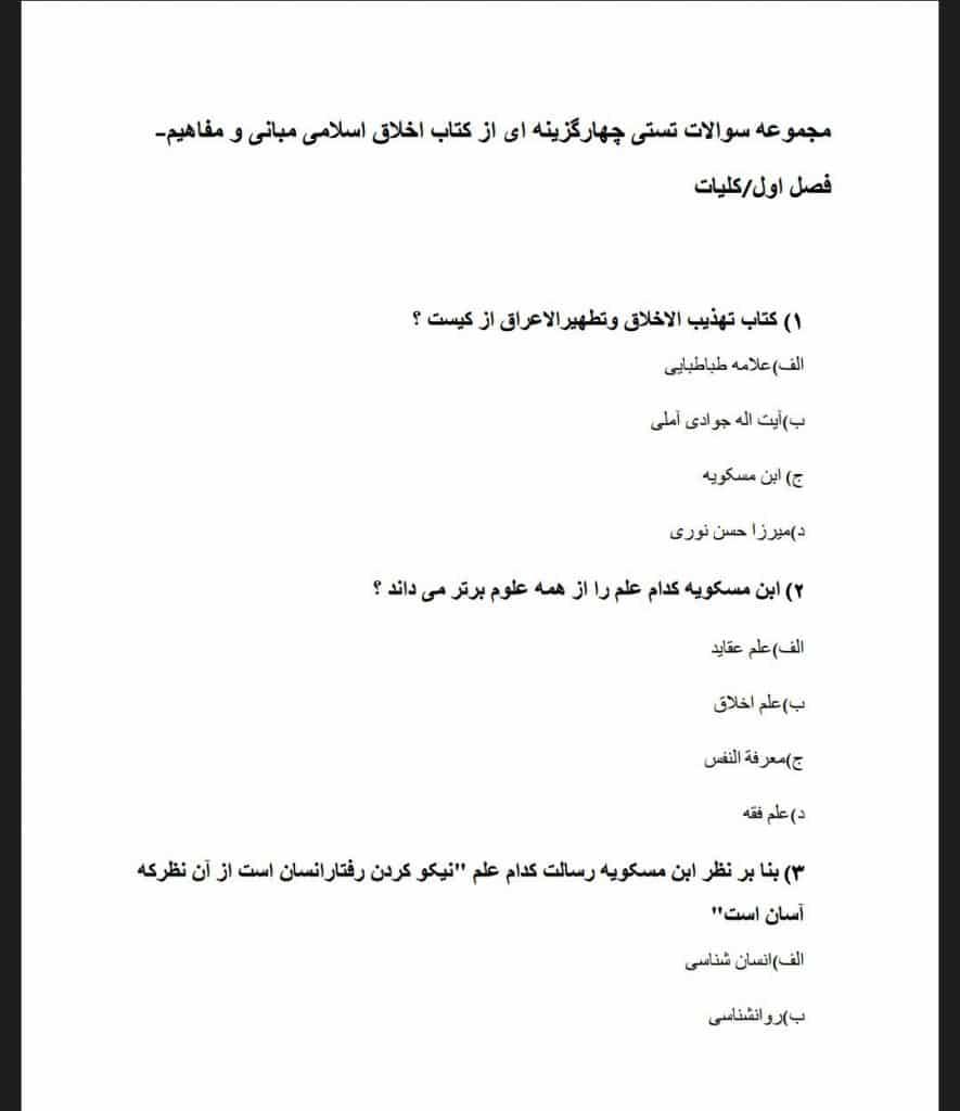 <span>دانلود نمونه سوالات اخلاق اسلامی دانشگاه کارخانه قند کرج</span>