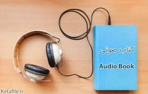 کتاب صوتی چیست ؟ مزایا و معایب کتاب گویا در مقایسه با کتاب کاغذی