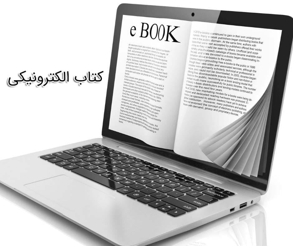 کتاب الکترونیکی