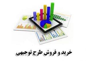 خرید و فروش طرح توجیهی در اینترنت و راه اندازی فروشگاه طرح توجیهی ورد و pdf