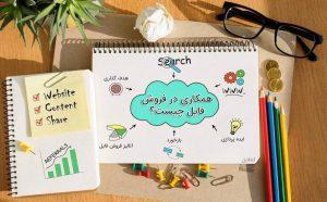 همکاری در فروش فایل چیست ؟ چگونه از اینترنت کسب درآمد داشته باشیم؟
