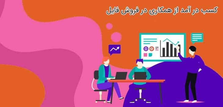 کسب در آمد از همکاری در فروش فایل