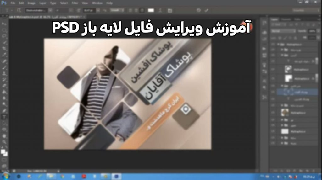 آموزش ویرایش فایل لایه باز PSD