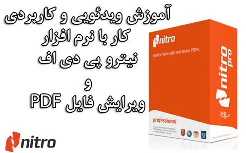 ویرایش فایل پی دی اف با نرم افزار Nitro Pro pdf