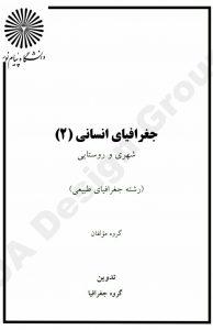 دانلود کتاب جغرافیای انسانی ۲( شهری و روستایی) ایران دکتر اصغر نظریان