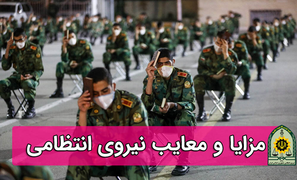 مزایا و معایب نیروی انتظامی