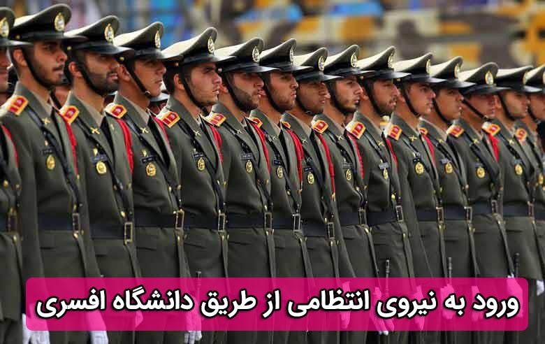 ورود به نیروی انتظامی از طریق دانشگاه افسری