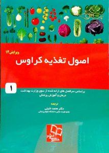 pdf کتاب اصول تغذیه کراوس – بهترین کتاب علوم تغذیه برای دانشجویان پزشکی