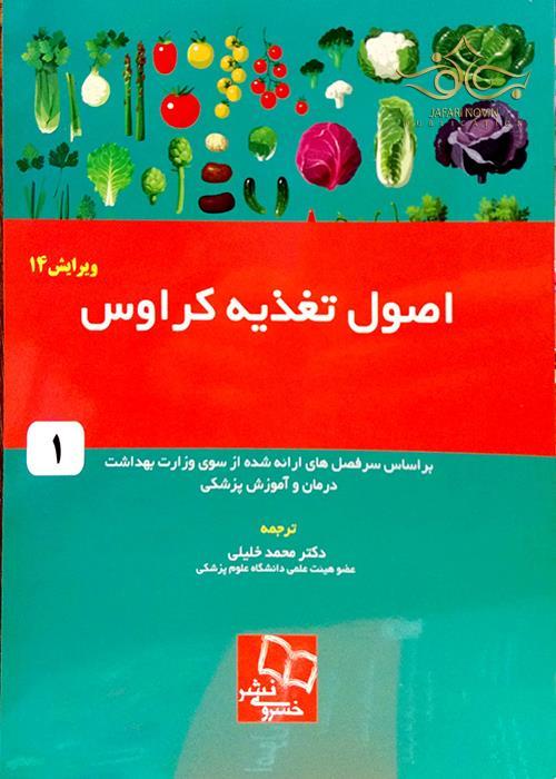 <span>pdf کتاب اصول تغذیه کراوس – بهترین کتاب علوم تغذیه برای دانشجویان پزشکی</span>