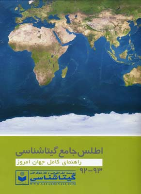 <span>کتاب اطلس جامع گیتاشناسی راهنمای کامل جهان امروز ۹۲-۹۳ نسخه PDF</span>