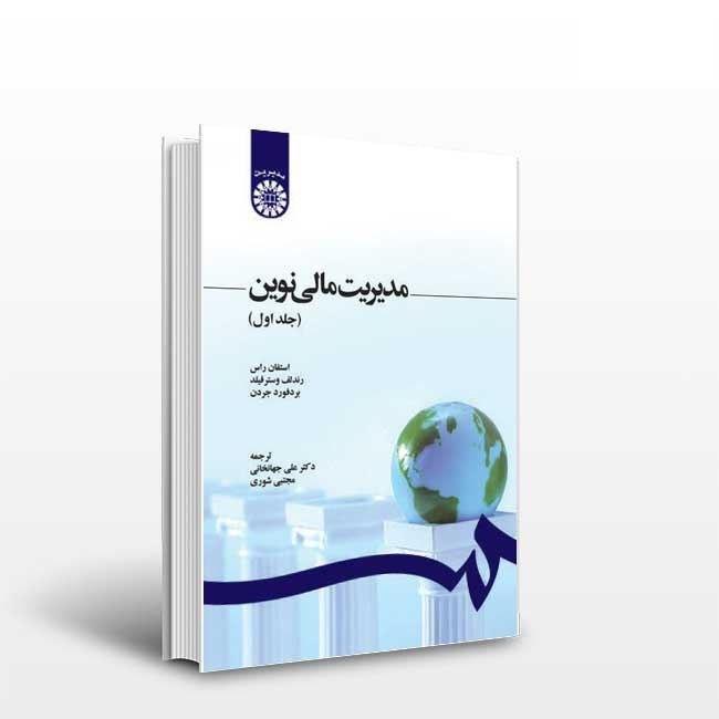 <span>دانلود کتاب مدیریت مالی نوین جهانخانی جلد ۱ و ۲ به همراه خلاصه و سوالات</span>
