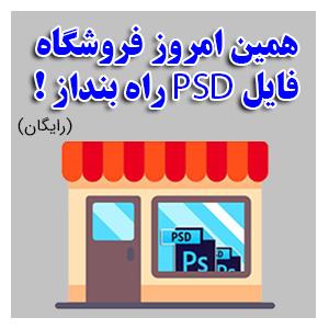 فروش فایل psd