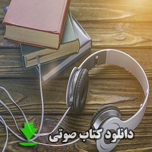 دانلود کتاب صوتی