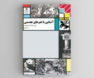 دانلود pdf کتاب آشنایی با هنرهای تجسمی