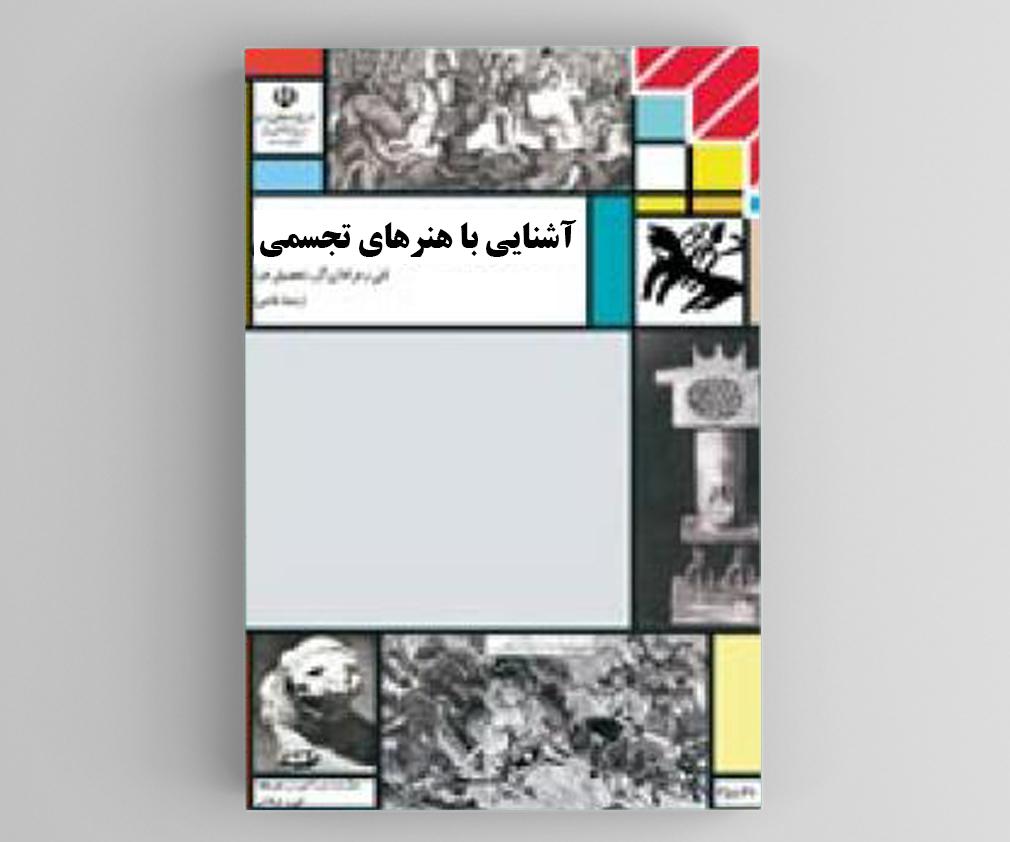 <span>دانلود pdf کتاب آشنایی با هنرهای تجسمی</span>