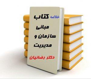 خلاصه کتاب مبانی سازمان و مدیریت دکتر رضاییان در ۴۲ صفحه