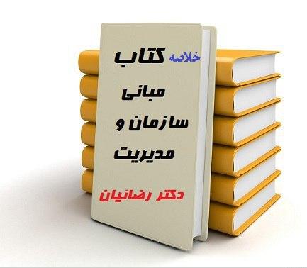 <span>خلاصه کتاب مبانی سازمان و مدیریت دکتر رضاییان در ۴۲ صفحه</span>