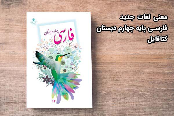 معنی لغات جدید فارسی پایه چهارم دبستان