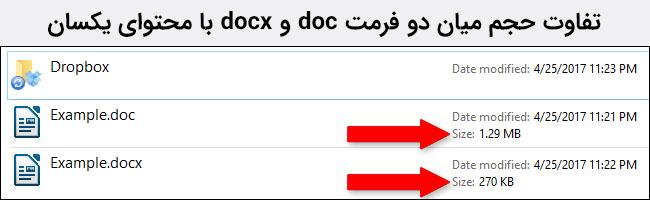تفاوت حجم میان دو فرمت doc و docx با محتوای یکسان