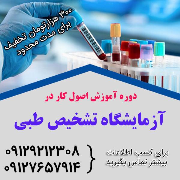 آموزش کار در آزمایشگاه تشخیص طبی