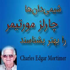 چارلز مورتیمر