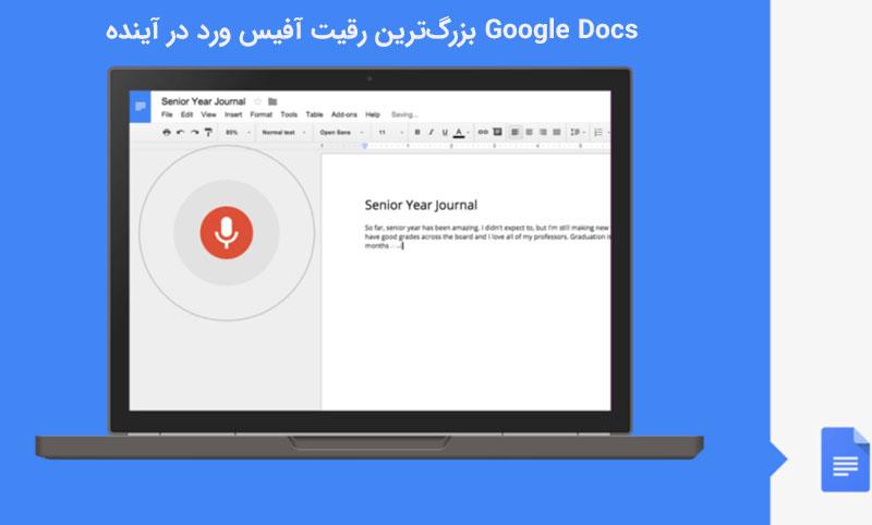 Google Docs یا تایپ صوتی بزرگترین رقیت آفیس ورد در آینده