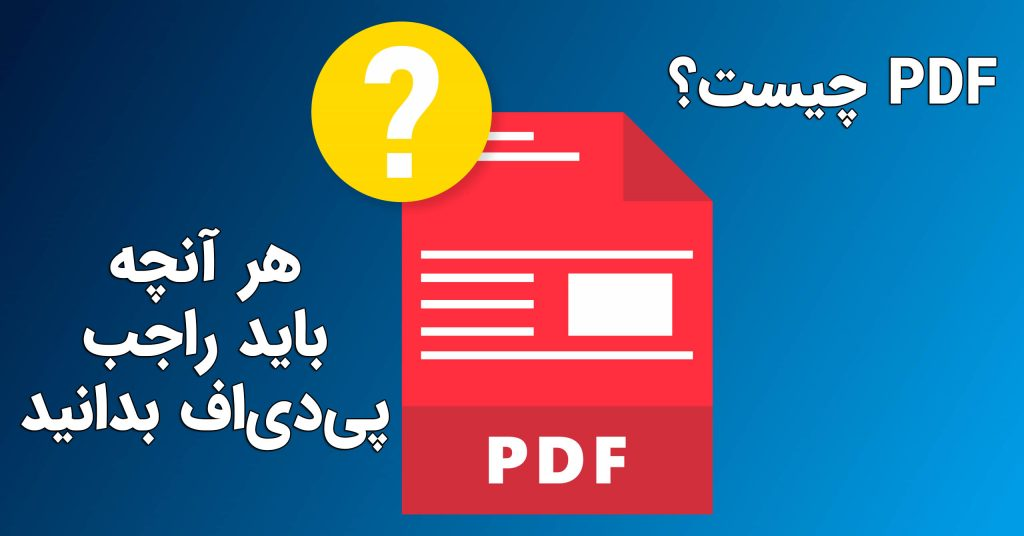 فایل pdf چیست ؟