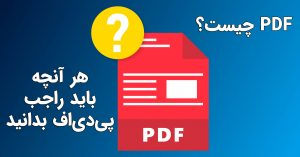 فایل pdf چیست ؟ سادهترین و اما کاربردیترین فایل داکیومنتی را بهتر بشناسید
