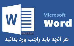 فایل Word چیست ؟ همه چیز راجب پسوندهای doc و docx مایکروسافت آفیس وُرد
