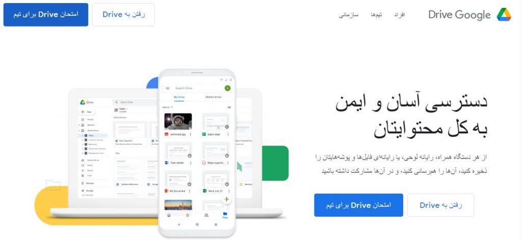 ورود به گوگل درایو برای آپلود فایل PDF و ویرایش آن