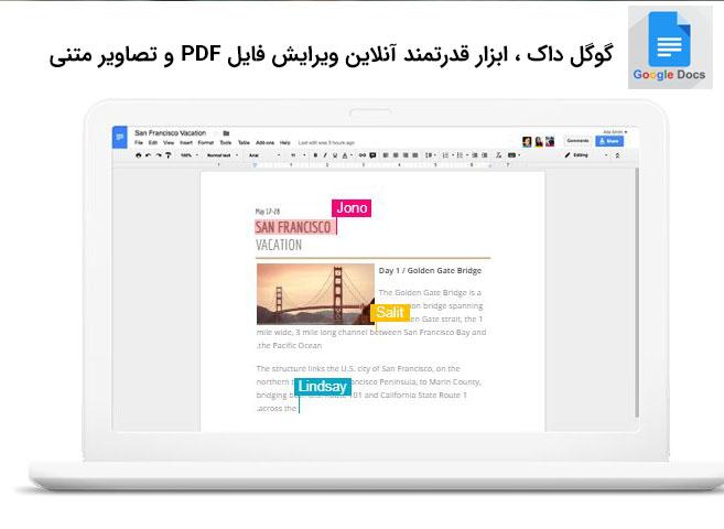 گوگل داک ، ابزار قدرتمند آنلاین ویرایش فایل PDF و تصاویر متنی