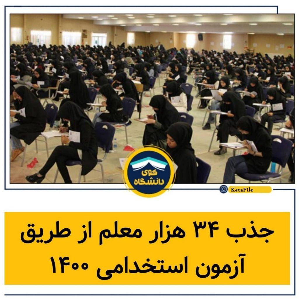آزمون استخدامی آموزش و پرورش برای معلمی تیرماه 1400
