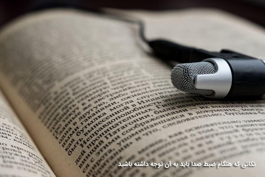 نکاتی که هنگام ضبط کتاب صوتی باید به آن توجه داشته باشید