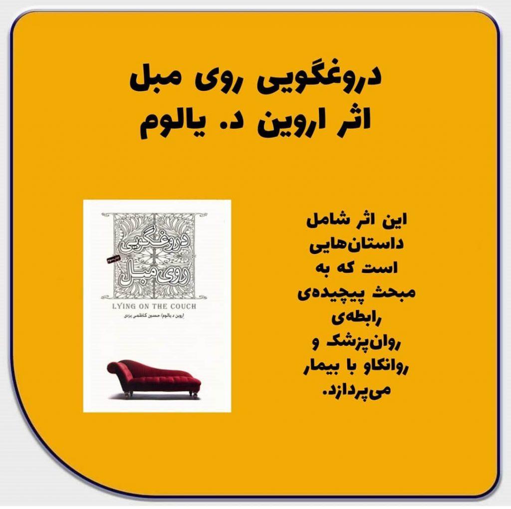کتاب دروغگویی روی مبل