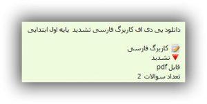 کاربرگ فارسی تشدید پایه اول ابتدایی