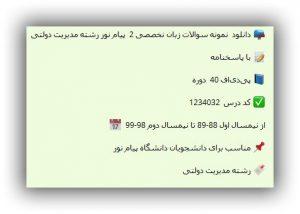 دانلود تمام نمونه سوالات زبان نخصصی ۲ رشته مدیرت مالی پیام نور کد ۱۲۳۴۰۳۲