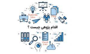 اقدامپژوهی چیست ؟ اهداف ، ویژگیها و اهمیت اقدام پژوهی در حرفه معلمی