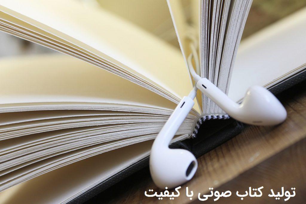 فروش کتاب صوتی