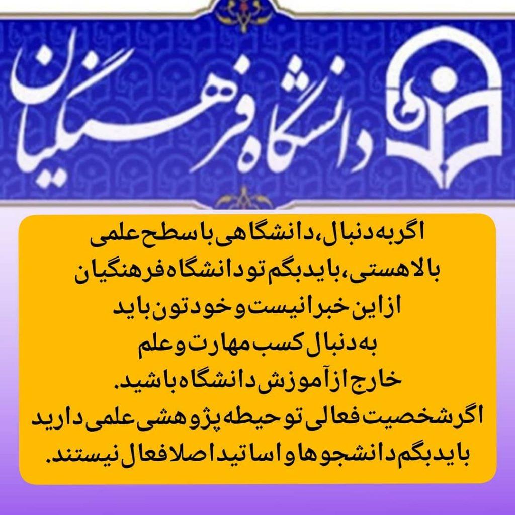 مزایا و معایب دانشگاه فرهنگیان