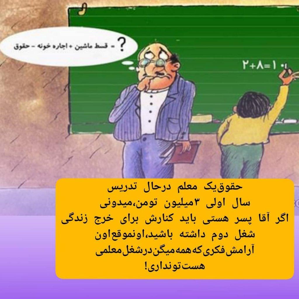 حقوق دانشگاه فرهنگیان و دبیران