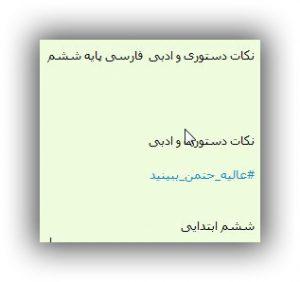 نکات دستوری و ادبی فارسی پایه ششم