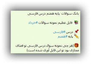 بانک سوالات پایه هفتم درس فارسی