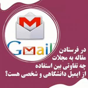 در فرستادن مقاله به مجلات از چه ایمیلی استفاده کنیم ؟ دانشگاهی یا شخصی ؟