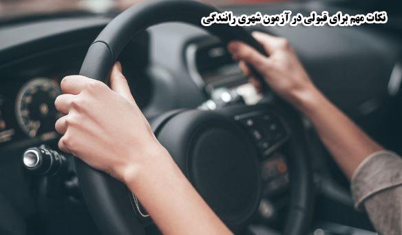 قبولی در آزمون شهری رانندگی