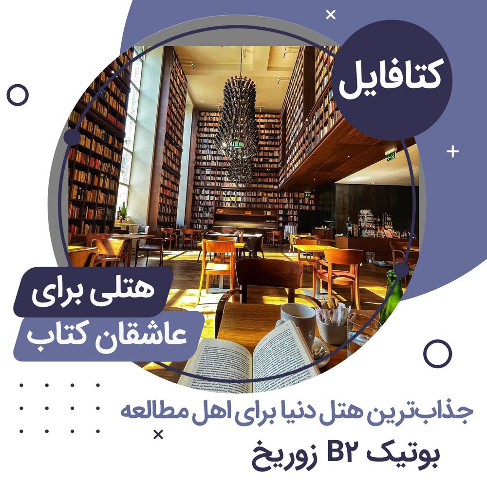 هتل برای مطالعه کتاب